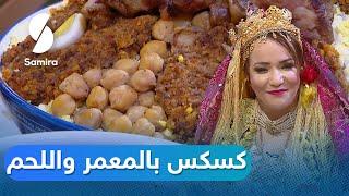 شهرزاد تحتفل بالمولد النبوي الشريف ﷺ محمد ﷺ مع ضيفتها صورية ❤️SAMIRA TV❤️لمسة شهرزاد