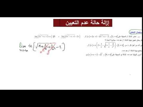 طريقة حساب النهايات بطريقة التحليل بالفيديو