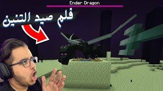 Minecraft   ماين كرافت:عرب كرافت 29 - تجهيز مزنه للزواج - كيف تصيد تنين بماين كرافت!