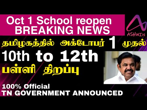 TN School reopen date 2020 | OCTOBER 1 confirm | Tamilnadu government announced official news today