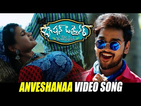Anveshanaa Video Song Trailer || Fashion Designer S/o Ladies Tailor Songs || Sumanth Ashwin