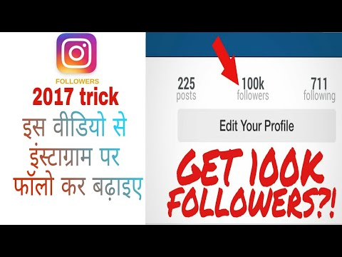 Instagram Follower Trick - Instagram Follower Kaise Badhaye