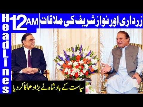Asif Zardari makes another Fiery Announcement | Headlines 12 AM | 18 December 2018 | Dunya News