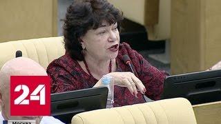 Женщины-депутаты попросились с заседания Госдумы домой кормить мужей