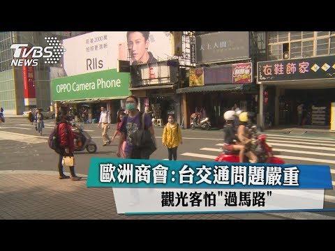 歐洲商會:台交通問題嚴重 觀光客怕「過馬路」