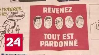 Два года после трагедии: почему юмор Sharlie Hebdo не объединяет