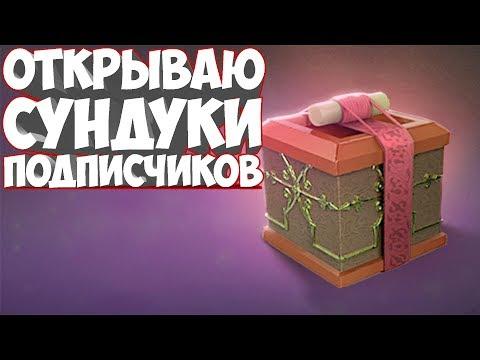 ОТКРЫВАЮ СУНДУКИ ДОТА 2 Подарки От Подписчиков