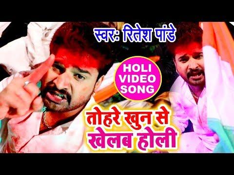 Video songs - Ritesh Pandey का देशभक्ति होली VIDEO SONG - Tohare Khoon Se Khelab Holi - Bhojpuri Holi Songs 2018