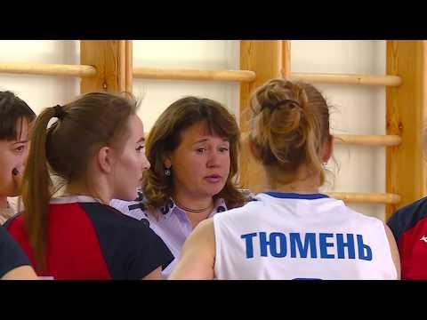Стартовал чемпионат Тюменской области по волейболу среди женщин