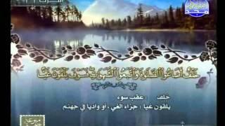 HD الجزء 16 الربعين 3 و 4  : الشيخ ياسر الفيلكاوي