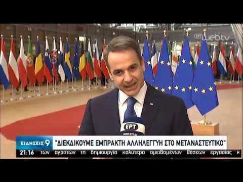 Σύνοδος Κουρυφής: Την δύσκολη «εξίσωση» του προϋπολογισμού καλείται να λύσει η Ε.Ε.   20/02/2020 ΕΡΤ