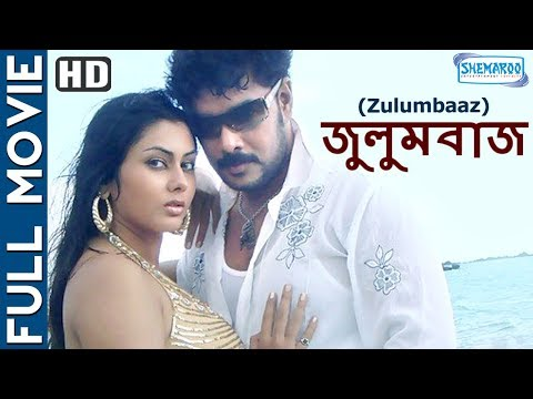 Zulumbaaz (HD) - Superhit Bengali Movie - Sunder C - Nameetha - Kota Shrinivasa