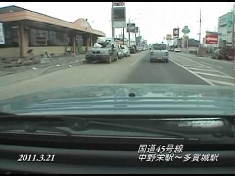 車載映像 国道45号線 中野栄駅~多賀城駅 2011...