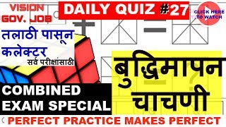 Daily Quiz # 27  Combine exam special  for mpsc upsc sti psi asst exams MPSC साठी चे बाकीचे LECTURES बघण्यासाठी खाली दिलेल्या LINK वर CLICK कराWatch Mpsc lectures Online:https://www.youtube.com/channel/UCjhTfq5TACq6pu2Dl2aYTGwIn these videos, we are going to reveal to you exactly, step-by-step how we can Crack Mpsc and many Competitive exams.This video will provide very useful information and it will help in all competitive examinations such as Upsc Mpsc STI PSI ASSISTANT as well as Bank exams also..so please watch this lecture it will definitely help you to Crack Mpsc as well as Upsc...★☆★ VIEW THE OTHER POST: ★☆★ https://www.youtube.com/channel/UCjhTfq5TACq6pu2Dl2aYTGw★☆★ SUBSCRIBE TO US ON : ★☆★https://www.youtube.com/channel/UCjhTfq5TACq6pu2Dl2aYTGw/featured★☆★ FOLLOW VISION GOVERNMENT JOB BELOW: ★☆★Facebook Group: https://www.facebook.com/groups/1886957188200638/  Facebook Page: https://www.facebook.com/visiongovernmentjobvGj/ ★☆★ OUR OTHER VIDEOS & PLAYLISTS: ★☆★ Mpsc lectures in marathi https://www.youtube.com/watch?v=xq0e1NMVNvI&list=PLkrDYQ59e_iFJ8nfq5BhMPD7j2iLY21E3 Vision MPSC https://www.youtube.com/watch?v=nbR5cdre7oY&list=PLkrDYQ59e_iH4TKSnh2wtp4l6ku8v_cvv Vision history https://www.youtube.com/watch?v=WlIqFO4BKkc&list=PLkrDYQ59e_iE0IfEWwN8vQwriTOle0rYU Vision Economics in Marathi Economics lectures in Marathi https://www.youtube.com/playlist?list=PLkrDYQ59e_iHQqSJ08t_p2kqalqtmEXOz Vision Polity in Marathi Polity lectures in Marathihttps://www.youtube.com/watch?v=91nM3rwwZiY&list=PLkrDYQ59e_iGPthv1zDco1KDu5rcDoC3b VISION G K SERIES https://www.youtube.com/watch?v=ZRThYxPIsAA&list=PLkrDYQ59e_iEnB3Ni03sua8Fs54BZq7do Vision Current Affairs in Marathi Current Affairs in Marathihttps://www.youtube.com/playlist?list=PLkrDYQ59e_iEUri5Vsm4aTvBYIz2ohH5a Vision Geography in Marathi https://www.youtube.com/watch?v=FPaIfsCycRU&list=PLkrDYQ59e_iGP0pqU9WEJ41-UvoCBIT7v Vision Science https://www.youtube.com/watch?v=mtQymYAVE38&list=PLkrDYQ59e_iHnyF7HDeefyKv2h4Qg4tyc Vision Daily Quiz  https://www.youtube.com/playlist?list=PLkrDYQ59e_iHdy7Qd63nx2spWA4LcHrJJWe started our channel, Vision Government Job, on 02 October of 2016.★☆★ RECOMMENDED RESOURCES: ★☆★https://www.youtube.com/channel/UCjhTfq5TACq6pu2Dl2aYTGw