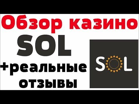 Обзор СОЛ казино (SOL) - бонусы, лицензия и отзывы реальных игроков