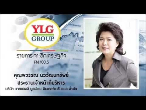 เจาะลึกเศรษฐกิจ by YLG 30-06-60