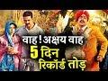 Akshay के Toilet Ek Prem Katha की पांचवे दिन की कमाई - Box Office Prediction