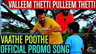 Vaathe Poothe Promo Song From Valleem Thetti Pulleem Thetti