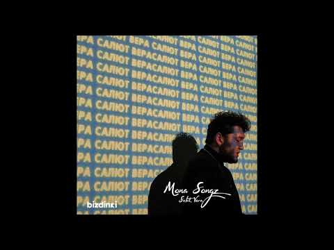 Mona Songz - Салют, Вера (Official Music) Полная версия