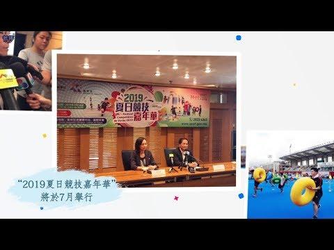 小城大事2019夏日競技嘉年華將 ...
