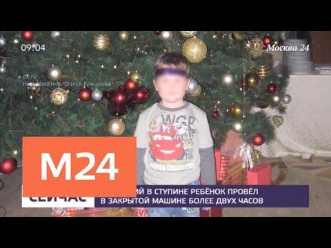 Пятилетний мальчик задохнулся в запертой машине в Подмосковье - Москва 24 (видео)