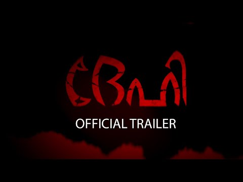 Dehi | The Malayalam web series | Official Trailer Release. | Green TV Entertainers.