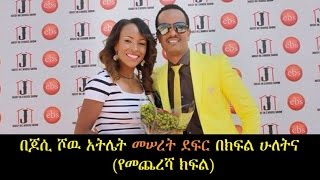 Interview with Athlete Meseret Defar with Jossy in Z House Show - Part 2