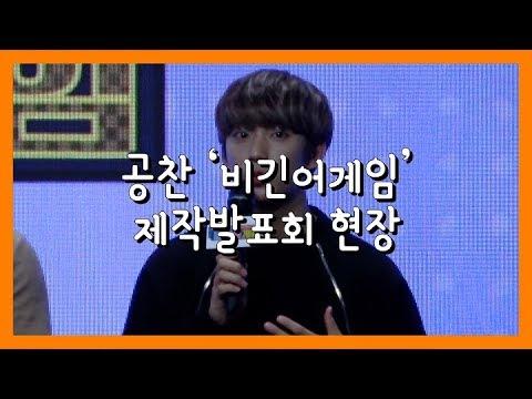 [BABA Special Clip] 공찬 '비긴어게임' 제작발표회 현장