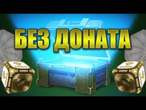 НА БЕЗ ДОНАТА #18 ОТКРЫЛ КОНТЕЙНЕРЫ / ТАНКИ ОНЛАЙН
