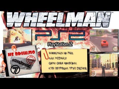 Вин Дизель и Wheelman на PS2 [Не вышло #7]