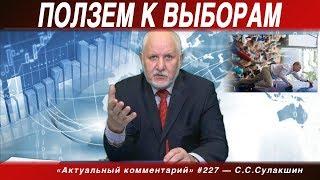 АК #227 «ПОЛЗЕМ К ВЫБОРАМ» Степан Сулакшин