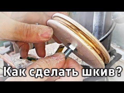 Как сделать шкивы своими руками