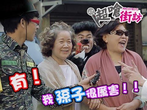 【超嗆街訪】原來台灣每10個人中有8個約過炮!?