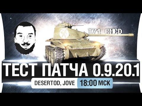 ТЕСТ ПАТЧА 9.20.1 - Новые танки, HD и прощай FV [20-00]