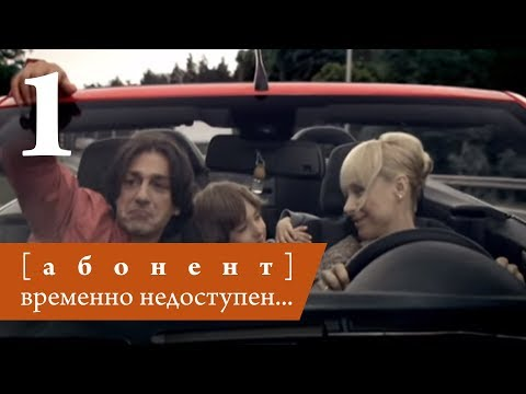 Video Абонент временно недоступен. Серия 1 ≡ Subscriber is currently unavailable. Episode 1 (Eng Sub) download in MP3, 3GP, MP4, WEBM, AVI, FLV January 2017