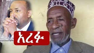 Ethiopia: ሰበር ዜና -  የጠ/ሚ አብይ አህመድ አባት አረፉ  | Abiy Ahmed father Ahmed Ali dies