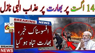Pakistan Army News Today | ARY Live News Streaming | | ARY News Live | In Hindi Urdu