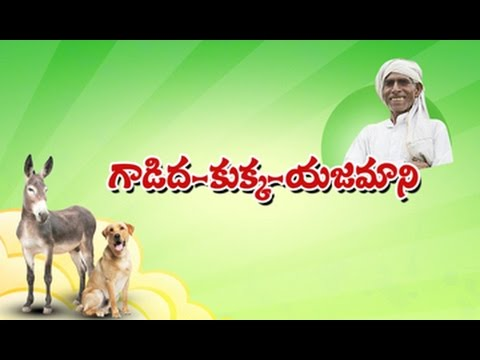 The Washermans Donkey and the Dog Story For Kids || Telugu Moral Stories