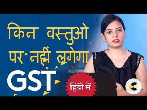 Goods exempted in GST
