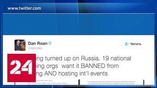 НАДА выступили с антироссийским заявлением