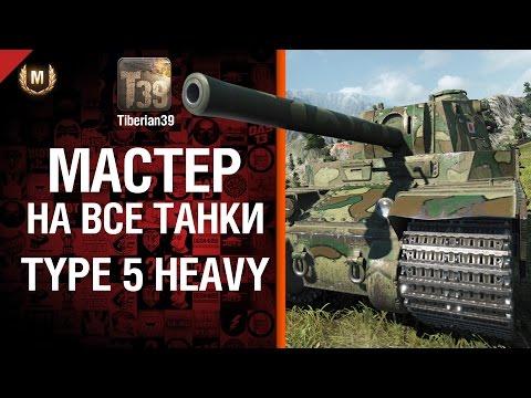 Мастер на все танки №71 - Type 5 Heavy - от Tiberian39 [World of Tanks]