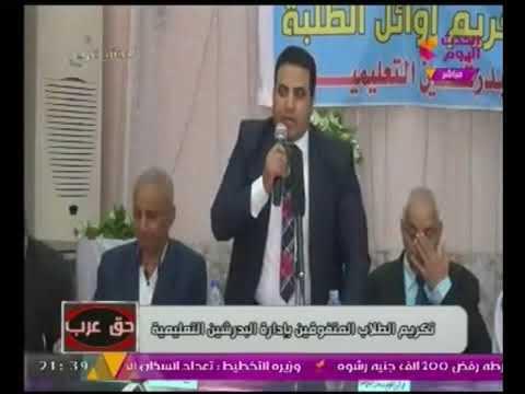 شاهد بالفيديو برنامج حق عرب يعرض تقرير عن تكريم أوائل البدرشين