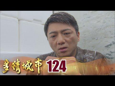 多情城市 EP124 冷凍阿勇 Golden City