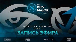 Secret vs Team VG.J, The Kiev Major, Групповой этап, game 1 [V1lat, LightOfHeaveN]
