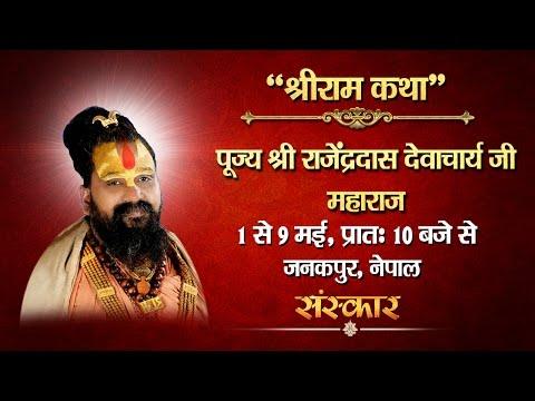 Video Live - Shri Ram Katha By Rajendra Das ji – 1 May   Janakpur   Day 1 download in MP3, 3GP, MP4, WEBM, AVI, FLV January 2017