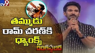Video Aadhi Pinisetty speech @ Rangasthalam Success Meet || Pawan kalyan || Ram Charan || Samantha MP3, 3GP, MP4, WEBM, AVI, FLV April 2018