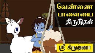 Sri Krishna in Tamil - 04 Krishna and Pot of Butter - Animated / Cartoon Stories of Lord Krishna
