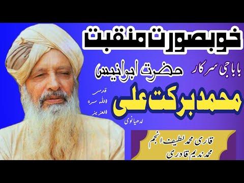 Video MAnqbat Hazrat Abu Anees Sufi Muhammad Barkat Ali download in MP3, 3GP, MP4, WEBM, AVI, FLV January 2017
