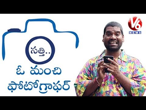 Bithiri Sathi As Photographer | World Photography Day Special