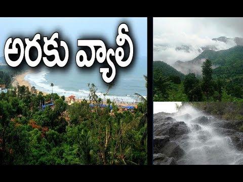 Discover AP | Top Tourist Places To Visit in Araku Velley | AP Prime Tv | SAPNET | Govt Of AP